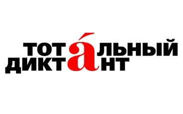 Totalniy_diktant_logo_w43vyb7itn78yv8oycv8ioy8